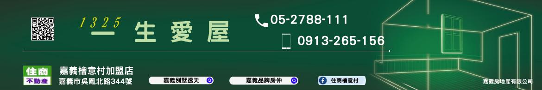 FB搜尋:住商不動產嘉義檜意村加盟店